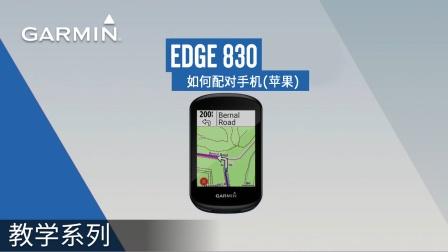 【教学】Edge 830:如何配对手机(苹果)