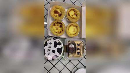 蛋挞、双皮奶、牛乳蛋糕
