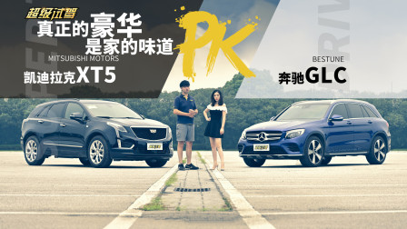 超级试驾 第一季 真正豪华是家的味道 凯迪拉克XT5 VS奔驰GLC