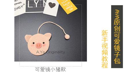 AYA原创可爱镜小猪配件视频教程小镜子毛线外套如何织