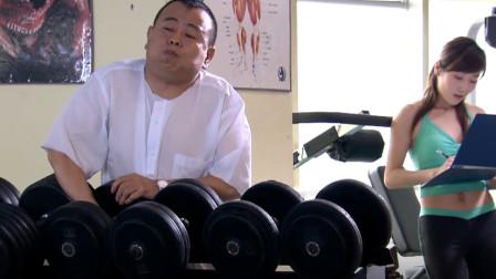 精豆儿:潘大叔健身房遇美女,本想大显身手,怎料美女笑出了声!
