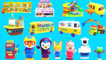 玩乐三分钟 小企鹅啵乐乐的各种玩具大集合