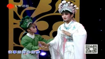 越剧《白蛇传·断桥》 上海静安区小百花越剧团三位小演员演唱 精彩好看!