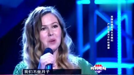 妈妈咪呀:英国姑娘变成北京媳妇产后不坐月子吓坏婆婆,如何相处!