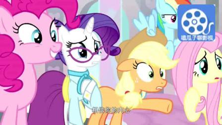 小马宝莉: 友谊的魔力第七季大结局