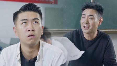 陈翔六点半:同学考试作弊被抓,还一动不动地坚持抄完交卷!