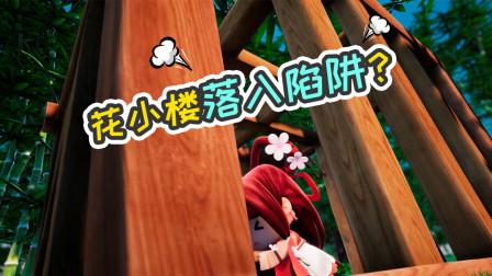 迷你世界《花语程行2》第九集预告:花小楼落入陷阱?
