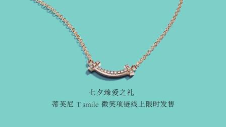 爱在一起 | 蒂芙尼七夕臻爱之礼T Smile微笑项链