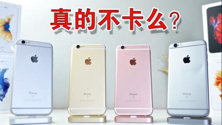 为什么还有2亿人在用iPhone 6s,难道真的不卡么,看完配置你就明白