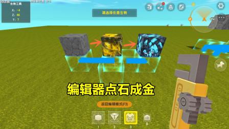 迷你世界:更新万能的编辑器,不但可以点石成金,还能修改道具