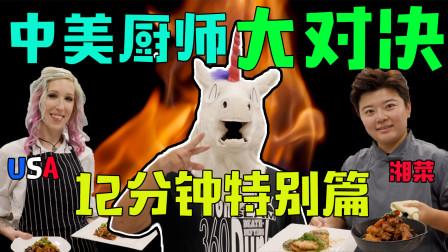 超长版中美厨师大对决!不给比赛加点难度,怎么展现真正的技术?