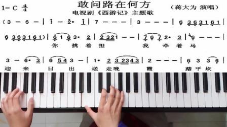 《敢问路在何方》电子琴,简谱对照,简单易上手