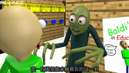 我的世界动画-巴迪 vs 沙拉达手指-01-FuturisticHub