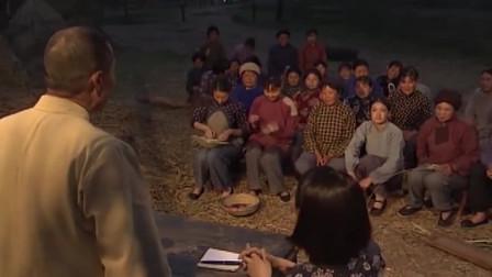 最后的子弹:师长给群众开会,成立妇女会,想用群众力量瓦解敌人