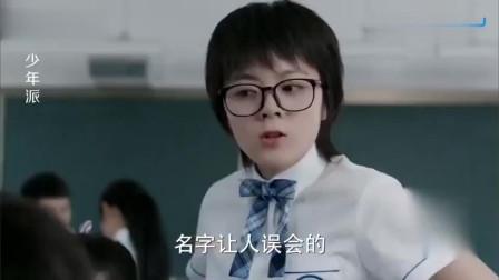 少年派学霸嘲笑女孩名字没文化,女孩怒怼你父母只会数到三吧
