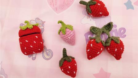 拜托了毛线【第41期】钩针编织草莓装饰挂件胸针视频教学手工草莓编织小物编织款式大全