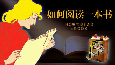 【文曰笔记】00阅读方法论《如何阅读一本书》。