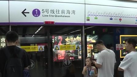 罚款500元!深圳一男子抢上地铁被卡 致全体乘客被迫换乘