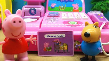 玩具屋小猪佩奇 小猪佩奇开便利店 丹尼狗购物收银机付款过家家