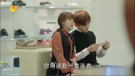 白敬亭为女朋友去挑选泳衣,没想到却为她选择了一款尺码最小的,女朋友:我还会长的!