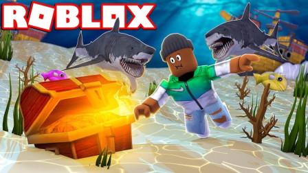 小飞象解说✘Roblox潜水模拟器 海底总动员!抢夺黄金大宝箱!乐高小游戏