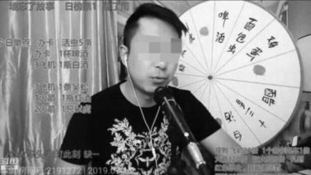 """安徽一男主播""""倒在""""直播工作台上 曾直播吃蜈蚣 壁虎等吸引粉丝关注"""