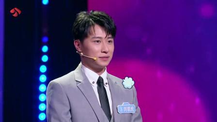 《新相亲大会》:紧张告白环节,刘凯纶哥哥突然加入