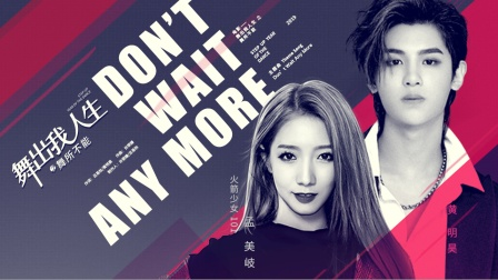 Don't Wait Any More(电影《舞出我人生之舞所不能》 主题曲)