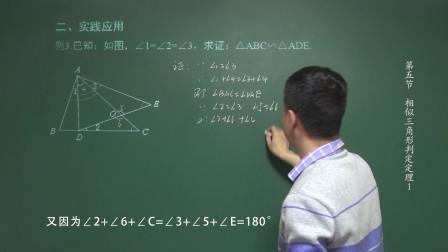 第五节 相似三角形判定定理1
