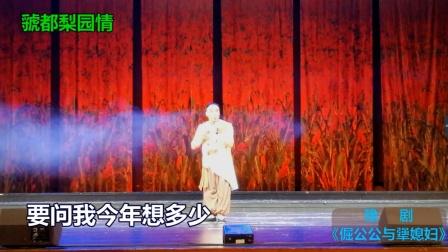 豫剧《倔公公与犟媳妇》之《刘万顺我觉得自己好笑》(三门峡豫剧团吕保伟演唱)