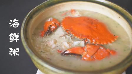 别吃大米粥了,试试这道暖胃海鲜粥吧!正宗潮汕口味,鲜美又养人~