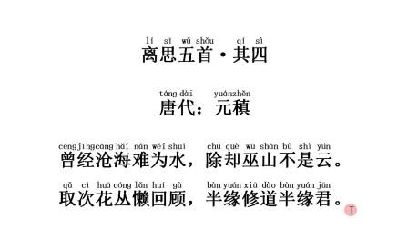 《离思》唐:元稹——曾经沧海难为水,除却巫山不是云