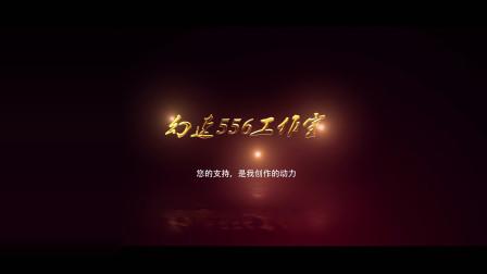 幻速556片头