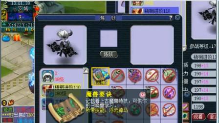 梦幻西游:醉奶哥16技能全红力劈打神马,只要不掉力劈壁垒都很完美