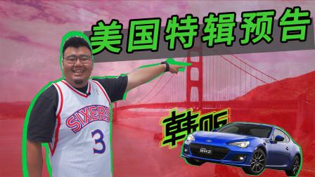 玩车玩到极致《韩贩》美国之旅 预告片