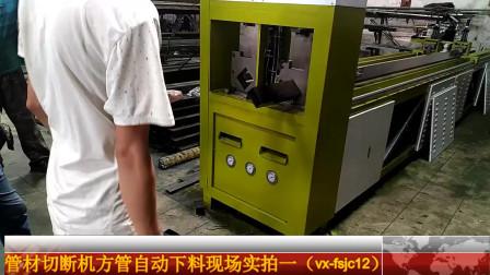 自动管材切断机方管自动下料现场实拍一(全)