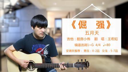 五月天《倔强》酷音小伟吉他弹唱教学吉他自学教程