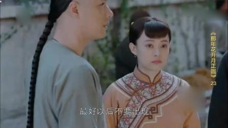 《那年花开月正圆》赵白石有点爱上周莹,和周莹互怼被噎了!