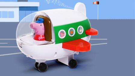小猪佩奇和兔小姐的度假飞机玩具