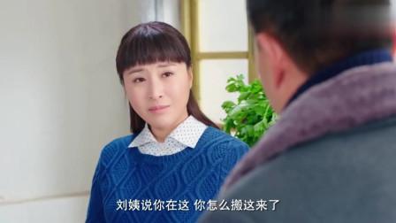 哥哥姐姐的花样年华:春雷搬出了家,陈建国就立即过来寻她,这是要在一起的节奏么?