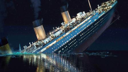 为啥泰坦尼克号,至今没有被打捞上来?专家告诉你答案