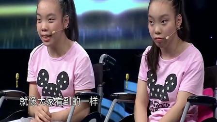 有请主角儿:狠心母亲抛弃脑瘫双胞胎女儿,女儿的话感动全场落泪!