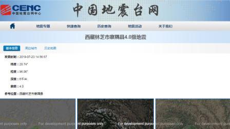 地震快讯 西藏林芝4.3级地震 中国地震台网自动测定
