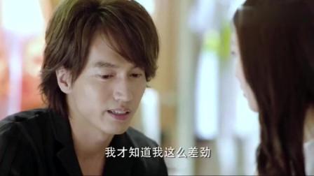 最佳前男友:李唐一改往日的孩子气,向方思道歉,方思却脸红了!