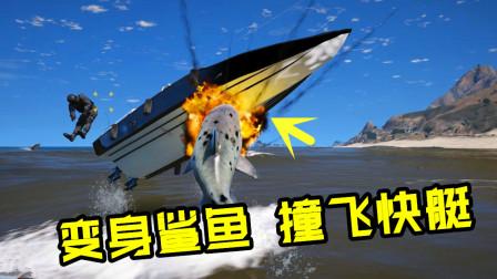 星尘列车:终于可以变身鲨鱼了,一头撞爆快艇单挑整个军队!