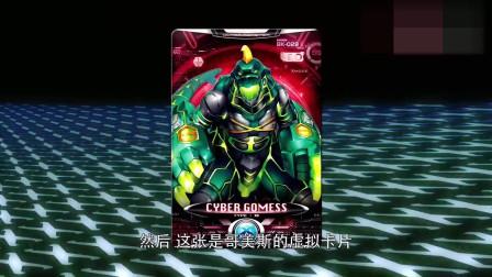 艾克斯奥特曼得到怪兽哥美斯的虚拟卡片,它是超强的古代怪兽之一