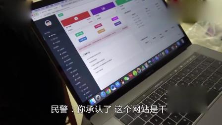"""小伙建立""""黄色网站""""日入1万余元!警方突查,6人被抓!"""