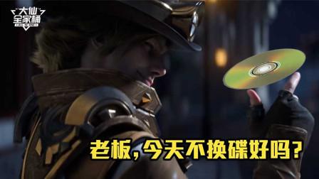 王者荣耀张大仙:只要我玩的足够秀,老板就没有机会换碟