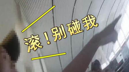 """""""滚!别碰我"""" 广西一女子强闯火车站安检还对民警破口大骂"""