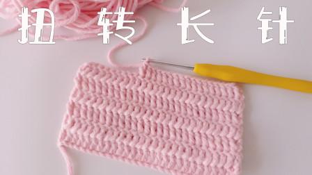 长针腰一扭样式更美观应用更广泛扭转长针的钩织方法编织款式大全